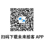 扫码下载未来拍客APP.jpg